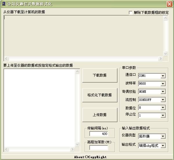 全站仪通信及数据格式转换2.01