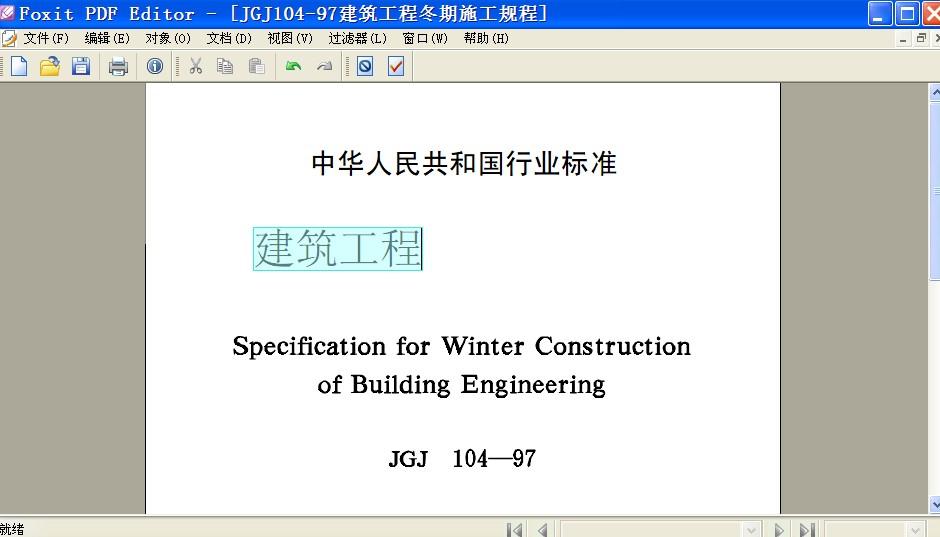 PDF文件编辑软件_CO土木在线(原网易土木在