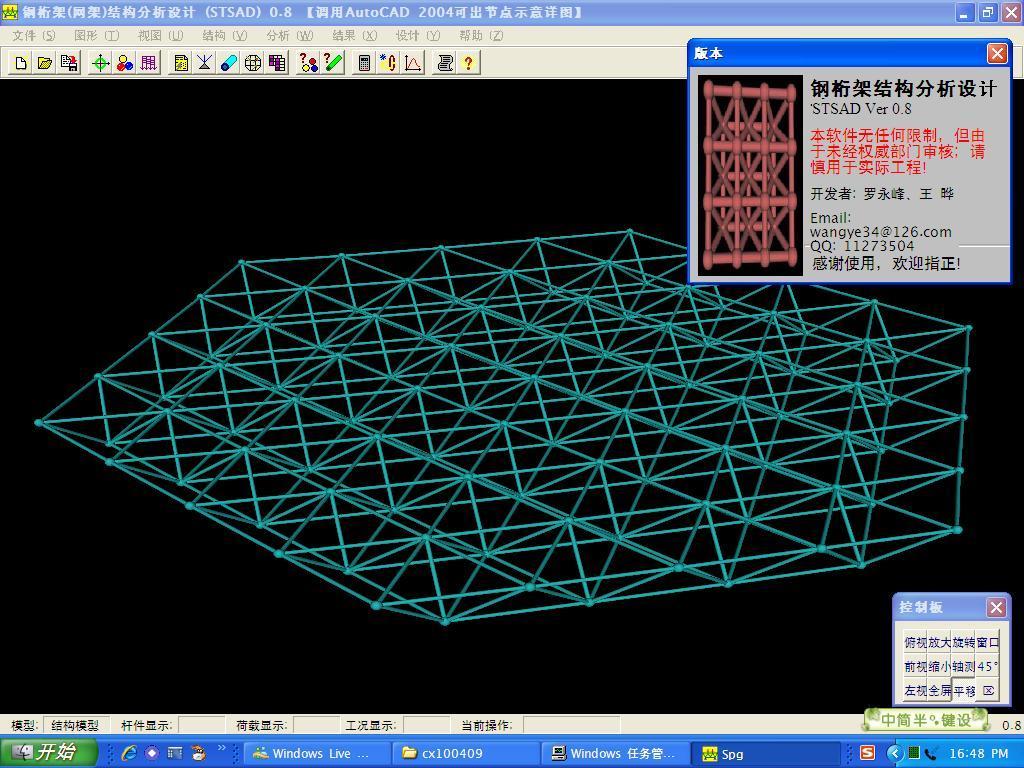 钢桁架(网架)分析结构设计0.