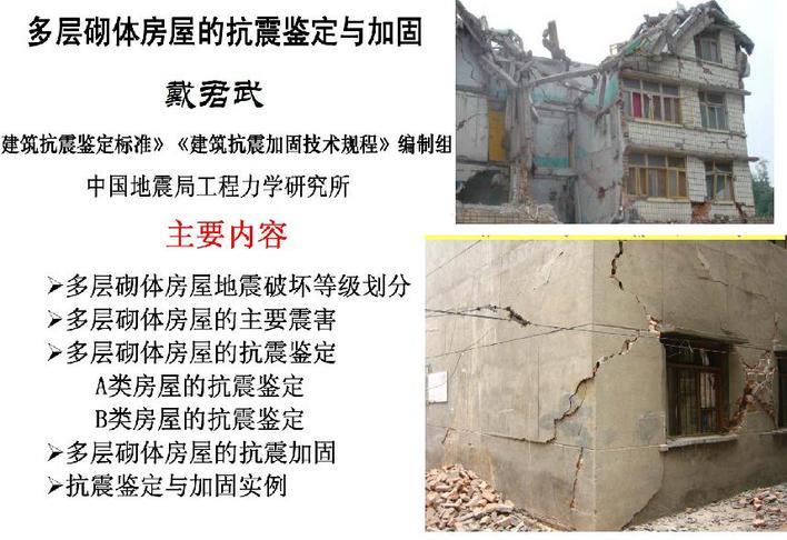 对汶川地震后砌体结构抗震鉴定加