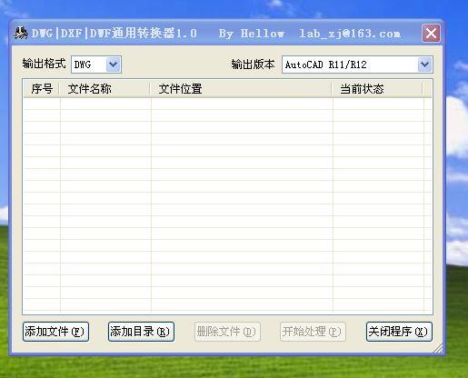 cad找到转换器,去v软件版软件印记通用可用天正为的CAD版本图片