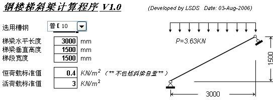 槽钢楼梯计算程序_CO土木在线(原网易土木在