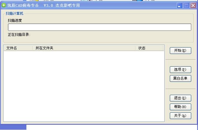 筑原CAD病毒专杀V3.02007cad使用工具介绍图片