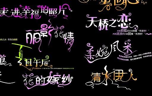psd艺术字体