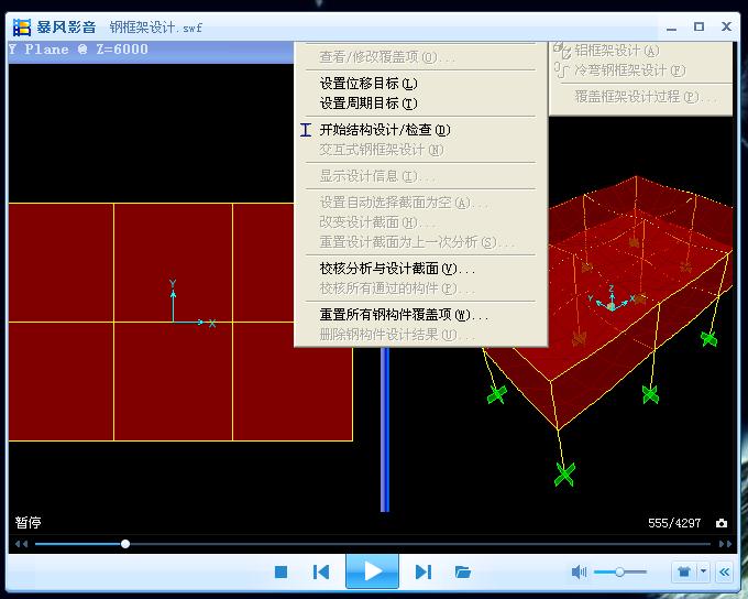 sap2000视频8-钢框架设计