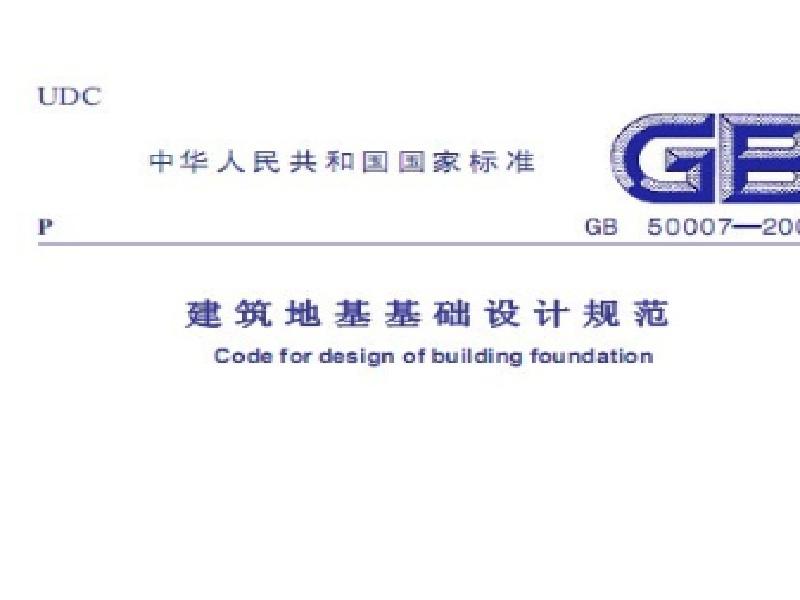 建筑地基基础设计规范gb
