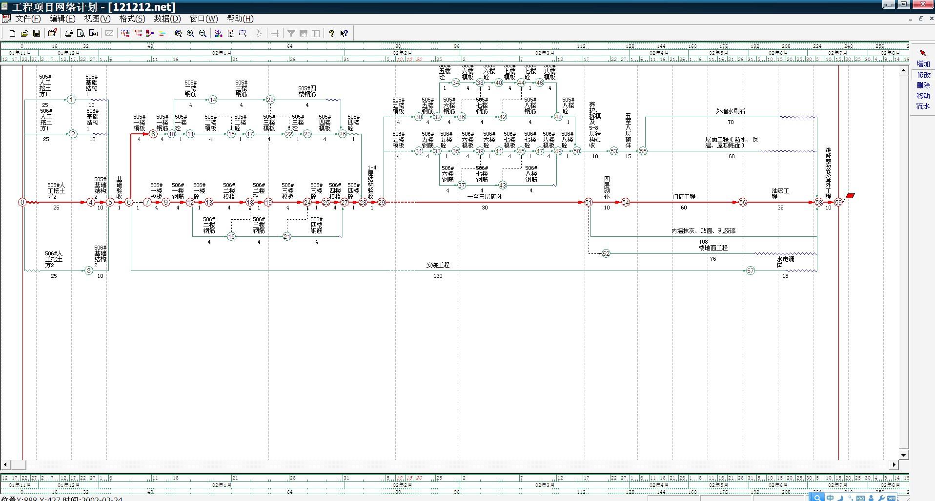 建筑软件 进度计划编制软件  上传时间:2012-04-09 所属分类:建筑设计图片