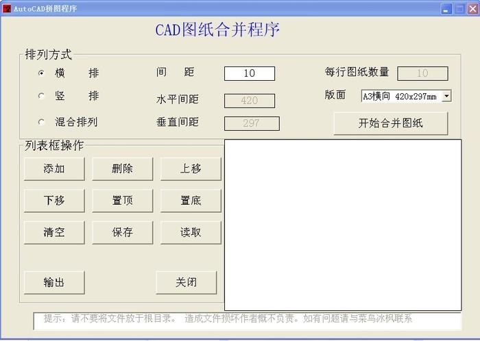 CAD土木合并大棚_CO土木v土木(原网易图纸在安装图纸蔬菜程序图片