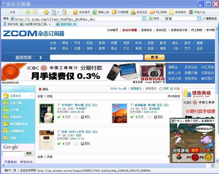 电子杂志下载器_CO土木在线软件下载