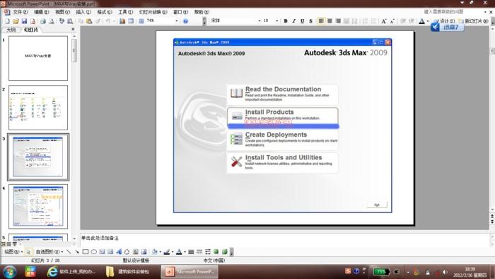 3dmax和vary安装方法