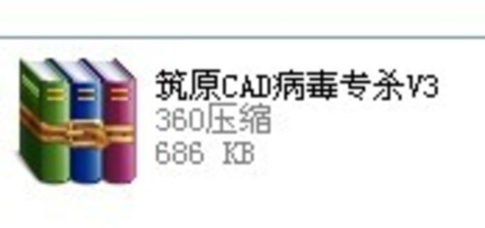 CAD病毒查杀(筑原CAD病毒专杀V3)cad三维下载图纸图片
