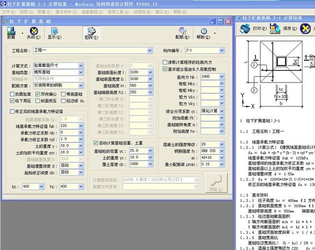 MorGain破解版2004_CO土木在线软件下载