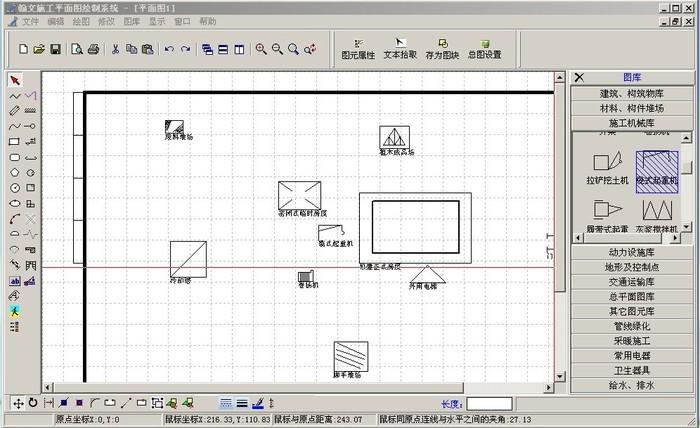 施工平面图绘制系统