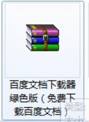 百度文档下载器_co土木在线(原网易土木在线)