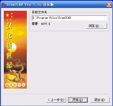 图像矢量化软件scan2cad