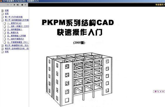 pkpm2005快速操作入门