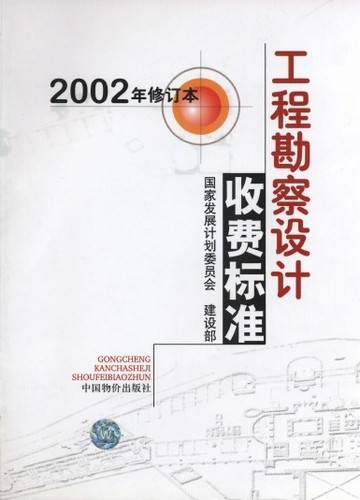 工程勘察设计收费标准 2002年修订本图片
