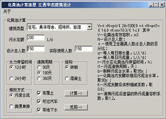 化粪池计算V1.01