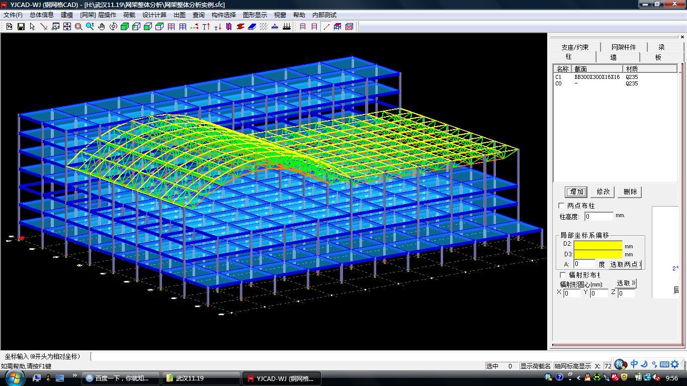 多高层钢结构设计ss2000