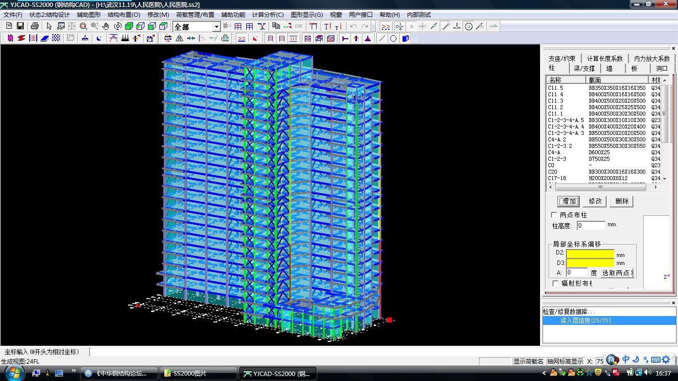 多高层钢结构设计ss2000-part3