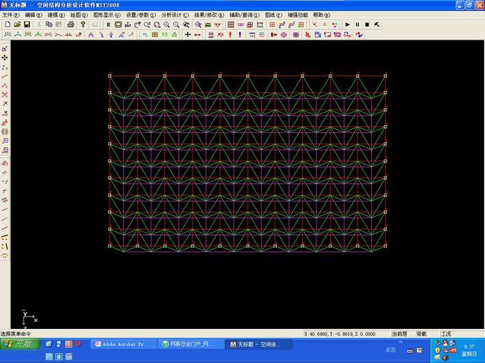空间网架结构设计计算绘图软件_下载-土木在线