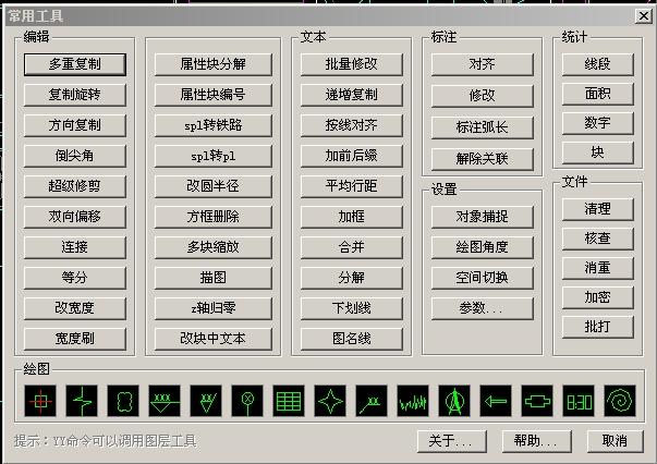 cad常用工具_CO土木在线(原视口土木在线)cad网易打开图片