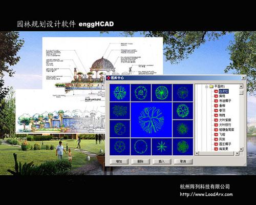 规划园林设计软件HCAD 4.5 特别版
