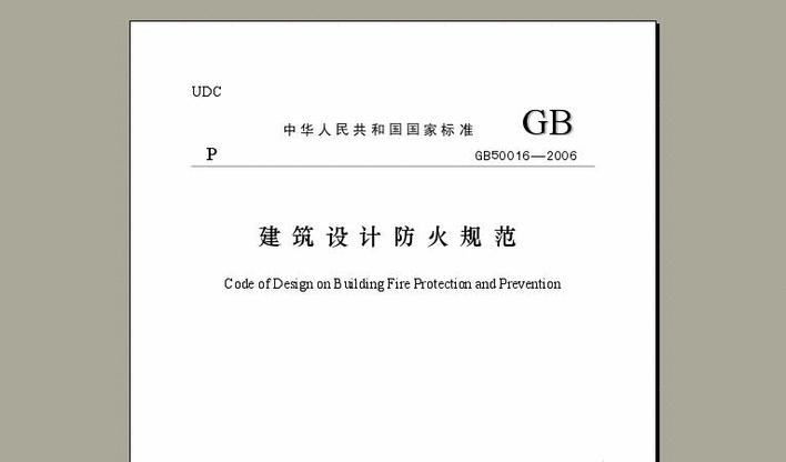 新建筑设计评价规范gb50016-2006建筑设计方案防火怎么写图片