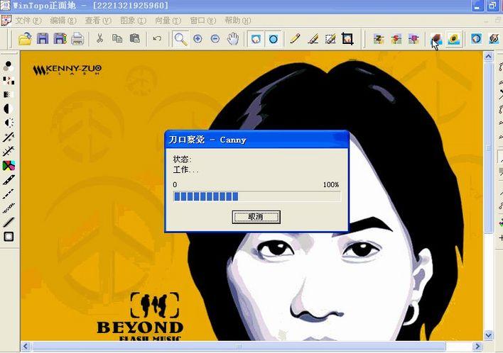 wintopo v2.5光栅转矢量图动画示例