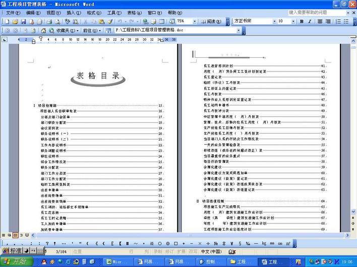 工程项目管理表格;