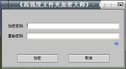 win0加密大师_