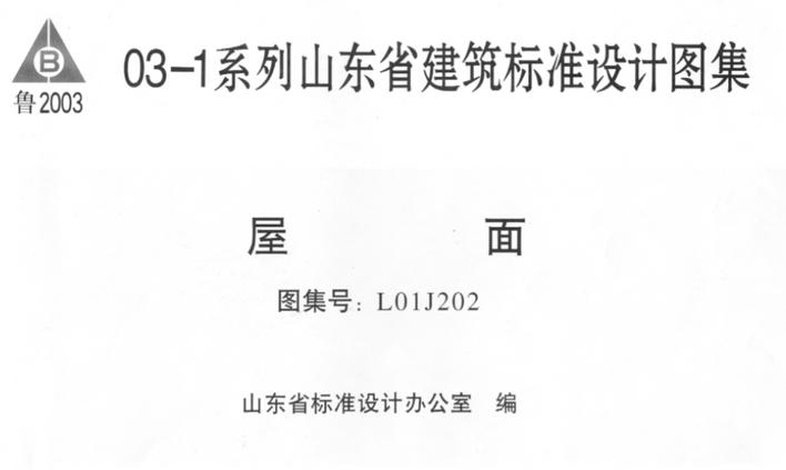 山东图集L02J202_CO土木在线软件下载