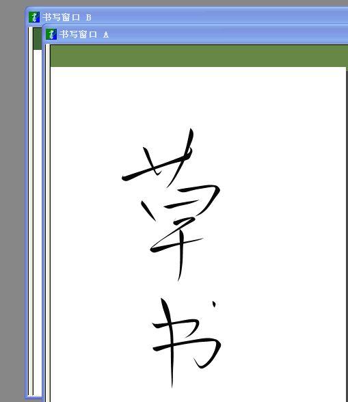 毛笔书法家_