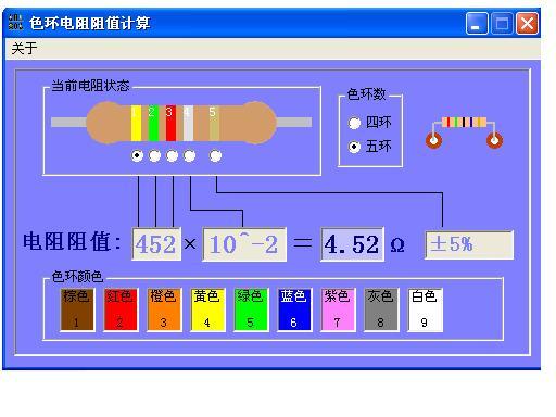 色环电阻计算_色环电阻阻值计算程序