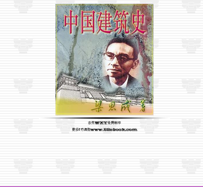 中国建筑史-梁思成