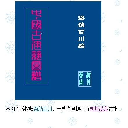中国古建筑图谱