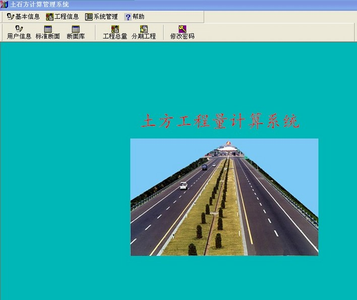 能够完成道路横断面施工图的绘制和土石方数量的计算和输出.