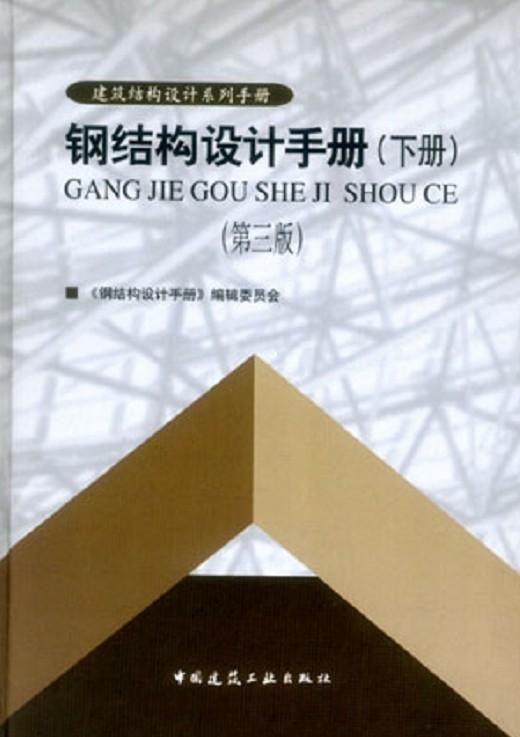 简介:钢结构设计手册属建筑结构设计