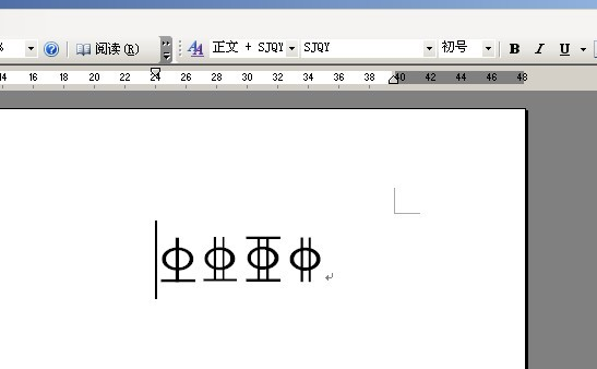 ord里运行的钢筋字体软件SJQY