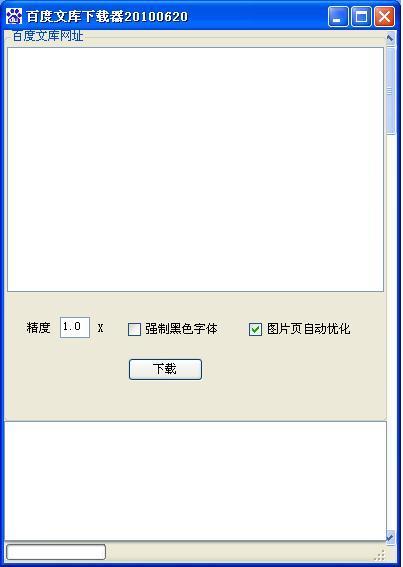 百度文库下载器