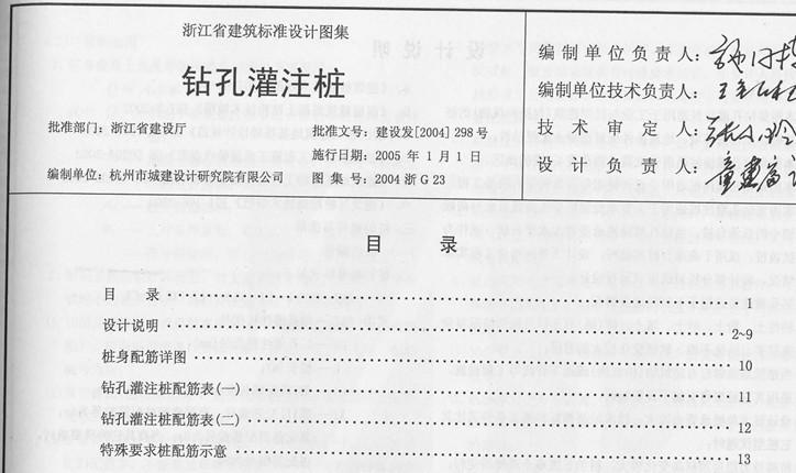 2004浙g23v别墅灌注桩别墅图纸门楼现代院墙图片