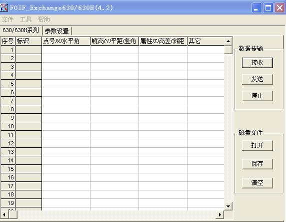 苏一光全站仪数据转换软件