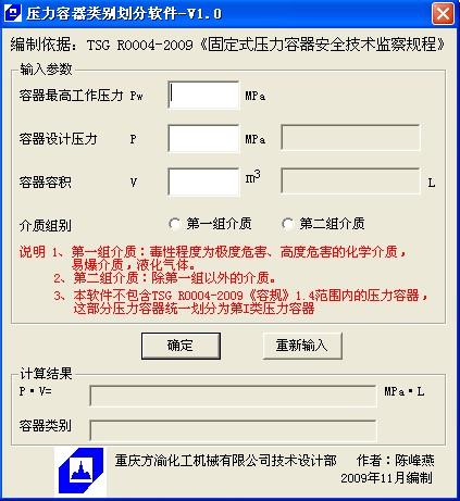 换币计算_vip会员: 1-1土木币 立即下载  收藏此软件 简介:压力容器计算 其他人