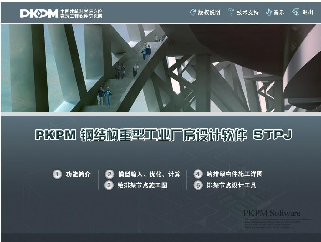 pkpm钢结构设计视频软件