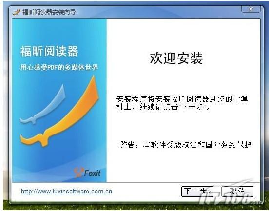 福昕pdf阅读器官方_