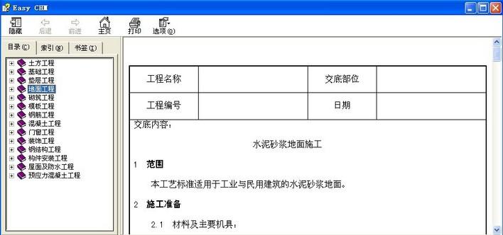 资源共享投稿所属:fcw5200要求时间:2011-06-20网友分类:建筑设计对幼儿园平面设计的上传图片