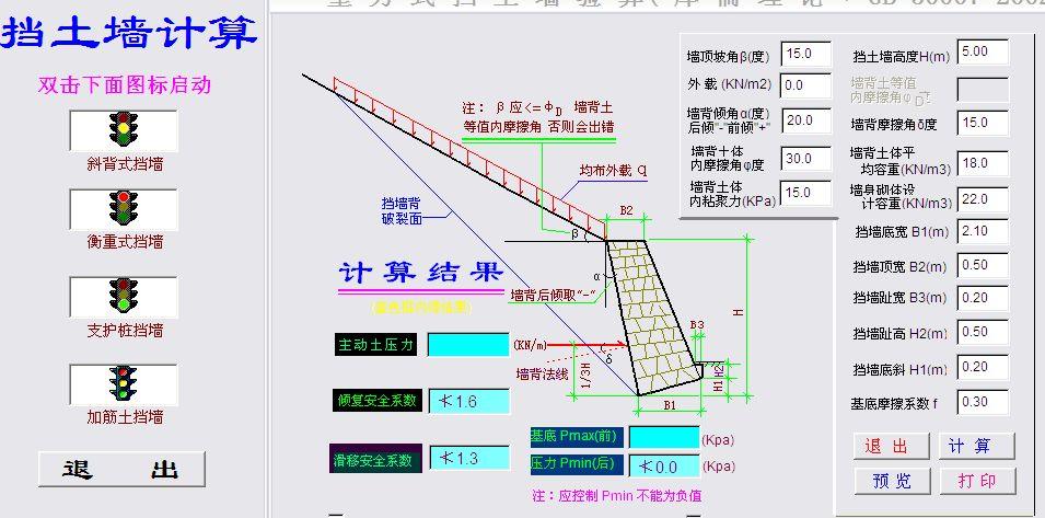 五种挡土墙设计软件; 衡重式挡土墙设计_悬臂式挡土墙设计_直立式挡土图片