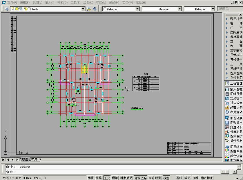 软件 建筑软件(建筑设计软件)  天正教学视频3   虽然是天正6教学视频