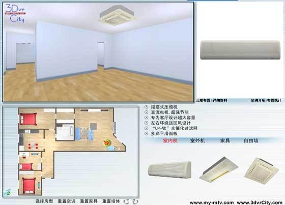 室内空调及房间布置