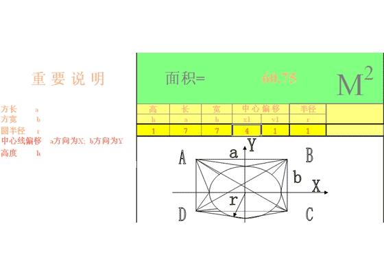 天圆地方及圆台圆锥展开面积计算_CO土木在cad弧的椭圆里图片